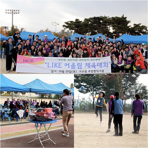 [2012.10.20] 2012 FAVORs LIKE 어울림 체육대회 개최