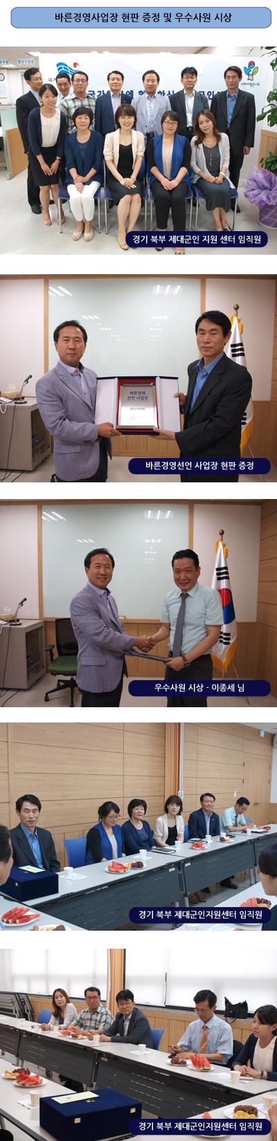 [2013.07.18] 경기 북부 제대군인지원센터, 바른경영사업장 현판 전달 및 시상